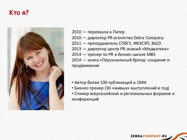 Кто я?  2010 — переехала в Питер  2010 — директор PR-агентства Zebra Company  2011 — преподаватель СПбГУ, ИВЭСЭП, ВШЭ  201...