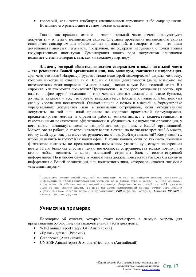 отчет бухгалтера о проделанной работе образец