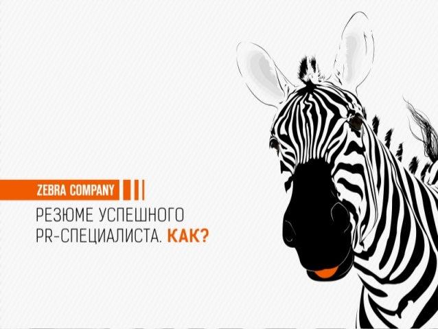 Ника Зебра (Вероника Кириллова, до замужества -  Сысуева), генеральный директор PR-агентства Zebra  Company и центра онлай...