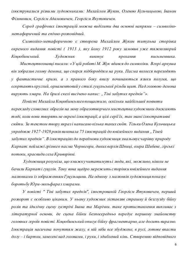 ілюструвалися різними художниками: Михайлом Жуком, Оленою Кульчицькою, Іваном  Філоновим, Сергієм Адамовичем, Георгієм Яку...