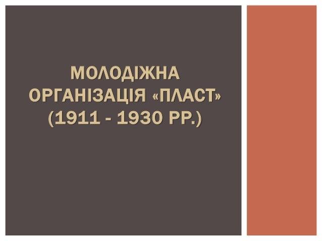 МОЛОДІЖНА  ОРГАНІЗАЦІЯ «ПЛАСТ»  (1911 - 1930 РР.)