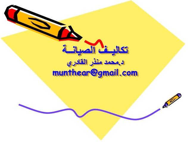تكاليــف الصيانــة  د.محمد منذر القادري  munthear@gmail.com