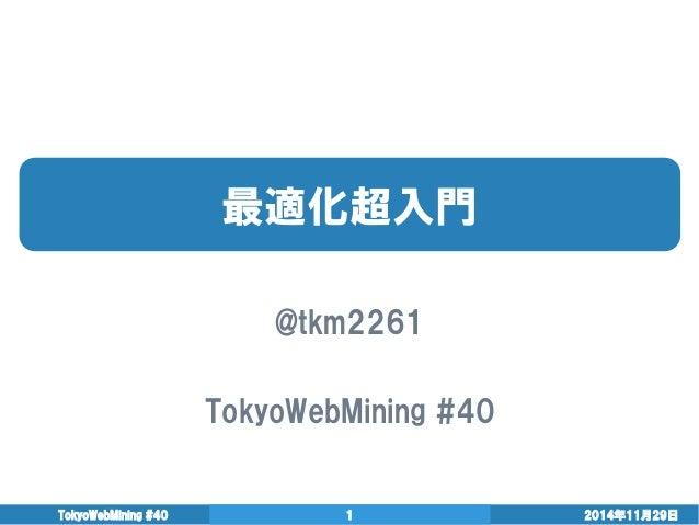 最適化超入門  @tkm2261  TokyoWebMining #40  2014年11月29日  TokyoWebMining #40  1
