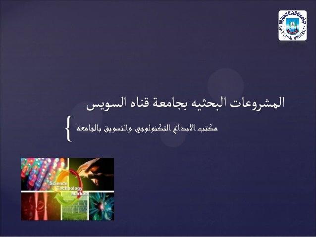 {  المشروعات البحثيه بجامعة قناه السويس  مكتب الابداع التكنولوجي والتسويق بالجامعة
