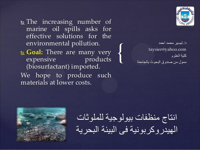 {  The increasing number of marine oil spills asks for effective solutions for the environmental pollution.  Goal: There...
