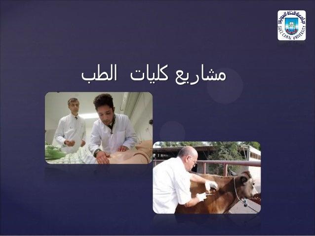 مشاريع كليات الطب