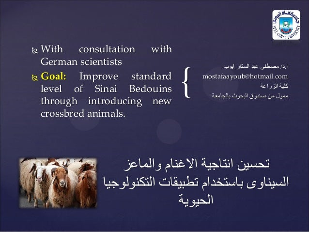 {  With consultation with German scientists  Goal: Improve standard level of Sinai Bedouins through introducing new cros...