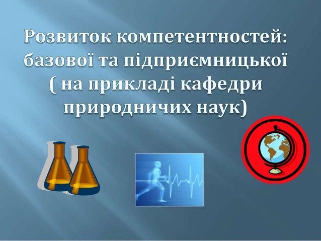 50  45  40  35  30  25  20  15  10  5  0  вища I категорія II категорія спеціаліст  2008-2009 н.р. 2012-2013 н.р.