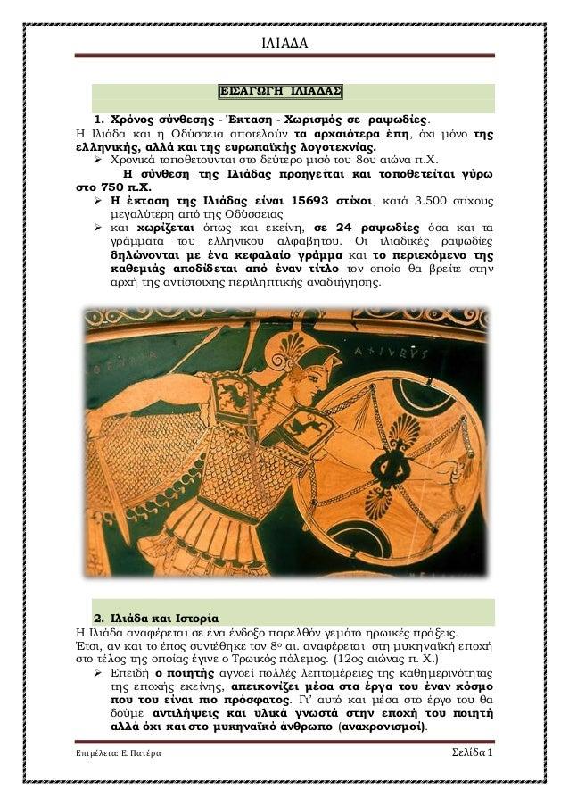 ΙΛΙΑΔΑ  ΕΙΣΑΓΩΓΗ ΙΛΙΑΔΑΣ  1. Χρόνος σύνθεσης - Έκταση - Χωρισμός σε ραψωδίες.  Η Ιλιάδα και η Οδύσσεια αποτελούν τα αρχαιό...