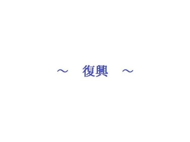 ひたすらに、日本のために。さかい学の2年間。(1) Slide 2