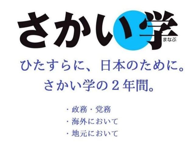 さカゝ艱競  ひプこすら鬱こ、 日本のブこめ縄こ。 さヵゝし丶学の2年Fョ守。  '政務・党務 ・ 海外鬱こおし丶て ・ 地元鬱こおし丶て