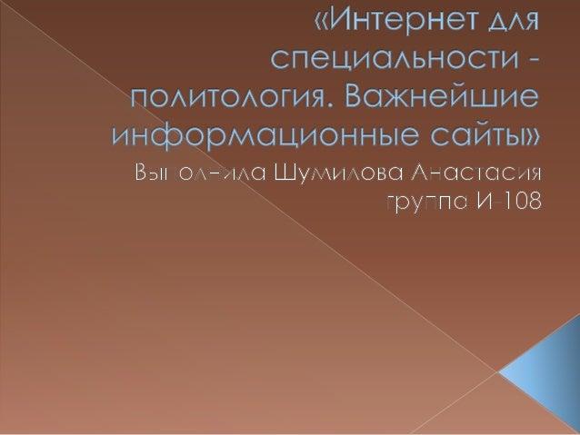  Одним из популярных и информативных  политологических сайтов является politologa.net.  Главным его преимуществом являетс...