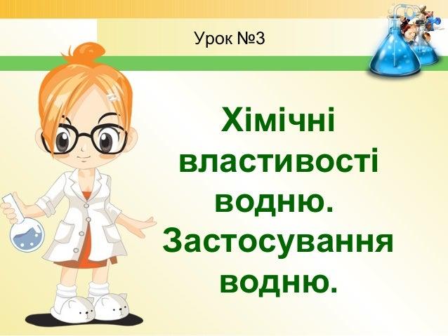 Урок №3  Хімічні  властивості  водню.  Застосування  водню.