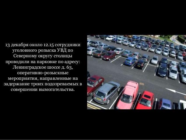 13 декабря около 12.15 сотрудники  уголовного розыска УВД по  Северному округу столицы  проводили на парковке по адресу:  ...