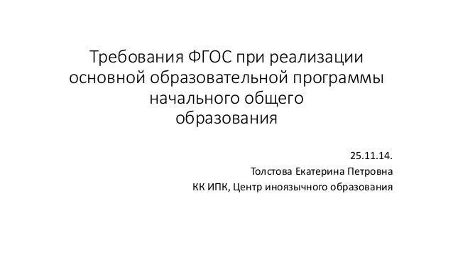 Требования ФГОС при реализации  основной образовательной программы  начального общего  образования  25.11.14.  Толстова Ек...