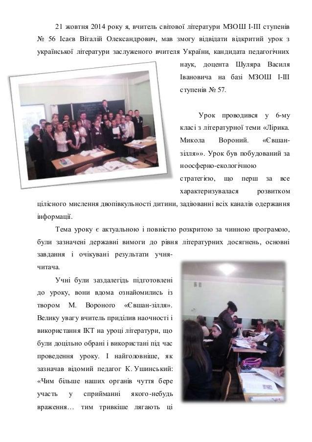 21 жовтня 2014 року я, вчитель світової літератури МЗОШ І-ІІІ ступенів  № 56 Ісаєв Віталій Олександрович, мав змогу відвід...