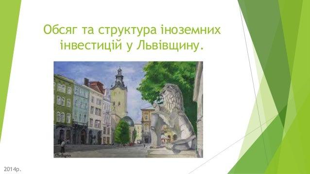 Обсяг та структура іноземних інвестицій у Львівщину