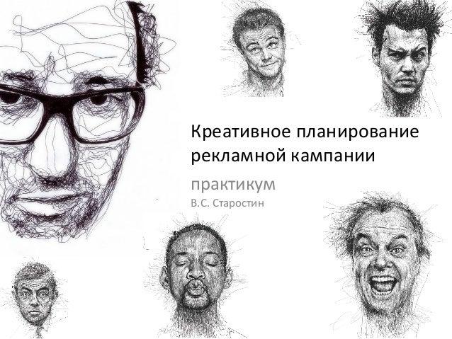 Креативное  планирование  рекламной  кампании  практикум  В.С.  Старостин