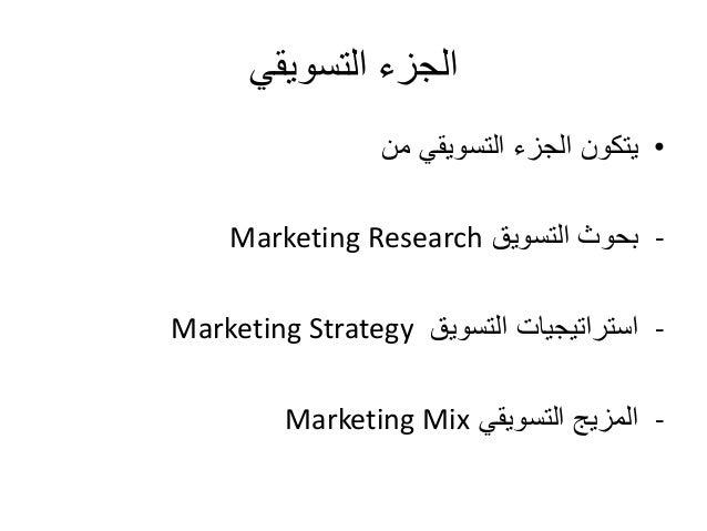 الجزء التسويقي  • يتكون الجزء التسويقي من  Marketing Research - بحوث التسويق  Marketing Strategy - استراتيجيات التسويق  Ma...