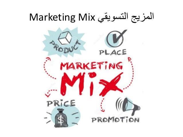 Marketing Mix المزيج التسويقي