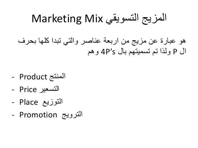 Marketing Mix المزيج التسويقي  هو عبارة عن مزيج من اربعة عناصر والتي تبدا كلها بحرف  4 وهم P's ولذا تم تسميتهم بال P ال  -...