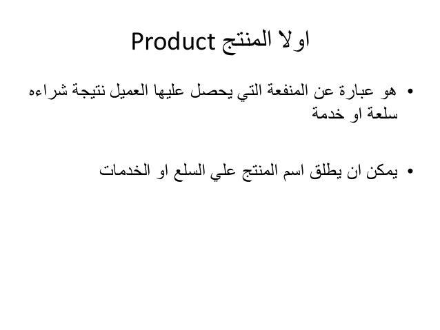 Product اولا المنتج  • هو عبارة عن المنفعة التي يحصل عليها العميل نتيجة شراءه  سلعة او خدمة  • يمكن ان يطلق اسم المنتج علي...