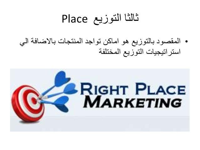 Place ثالثا التوزيع  • المقصود بالتوزيع هو اماكن تواجد المنتجات بالاضافة الي  استراتيجيات التوزيع المختلفة