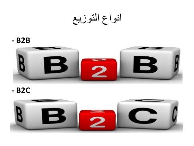 انواع التوزيع  - B2B  - B2C