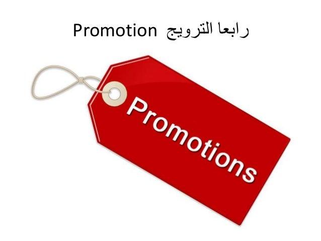 Promotion رابعا الترويج