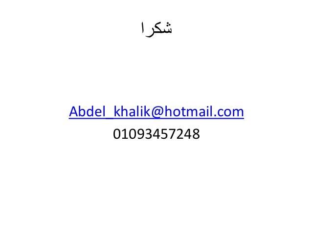 شكرا  Abdel_khalik@hotmail.com  01093457248