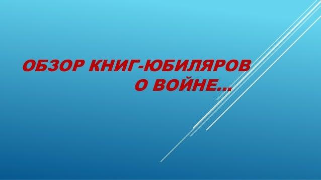 ОБЗОР КНИГ-ЮБИЛЯРОВ  О ВОЙНЕ…