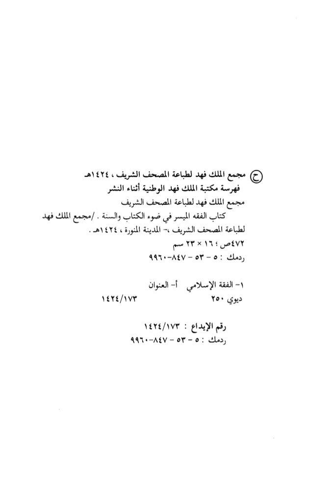 اين تقع مطبعة الملك فهد لطباعة المصحف الشريف وأهم المعلومات عنها موقع محتويات