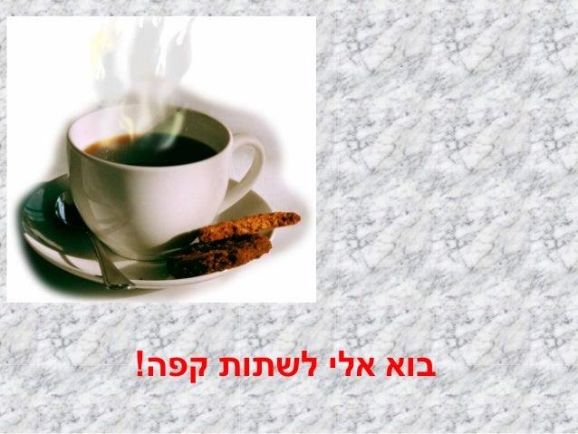 בוא אלי לשתות קפה!