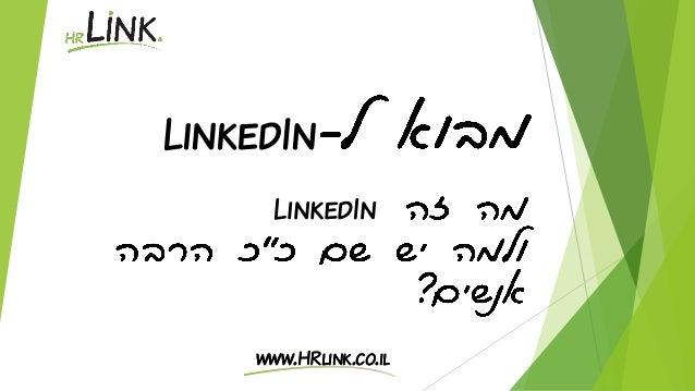 www.HRlink.co.il  LinkedIn  LinkedIn