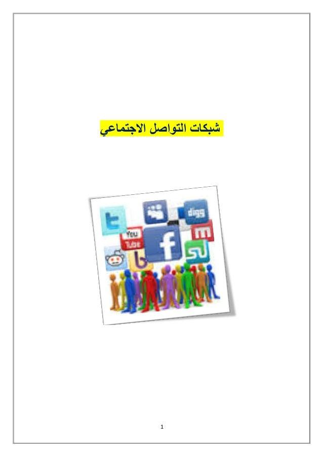 1  شبكات التواصل الاجتماعي