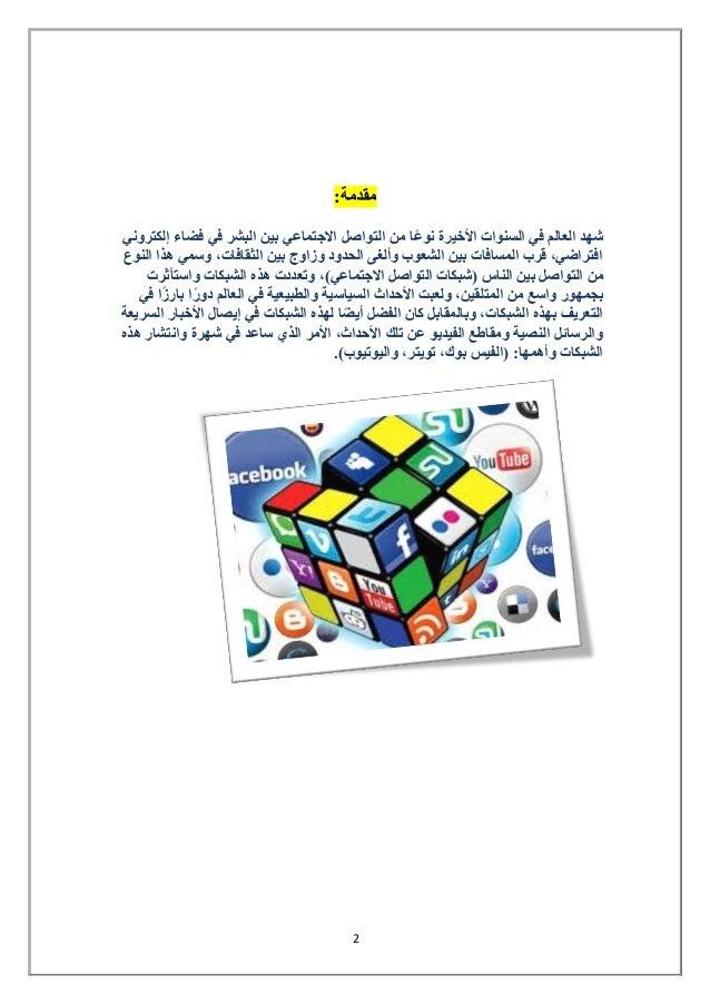 شبكات التواصل الاجتماعي Slide 2
