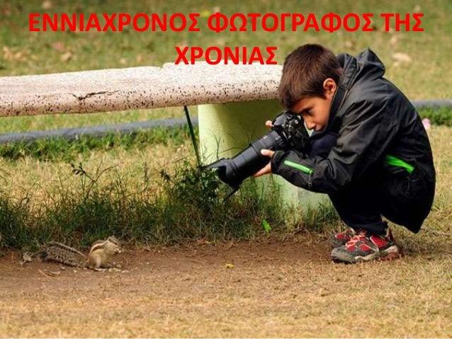 ΕΝΝΙΑΧΡΟΝΟΣ ΦΩΤΟΓΡΑΦΟΣ ΤΗΣ  ΧΡΟΝΙΑΣ
