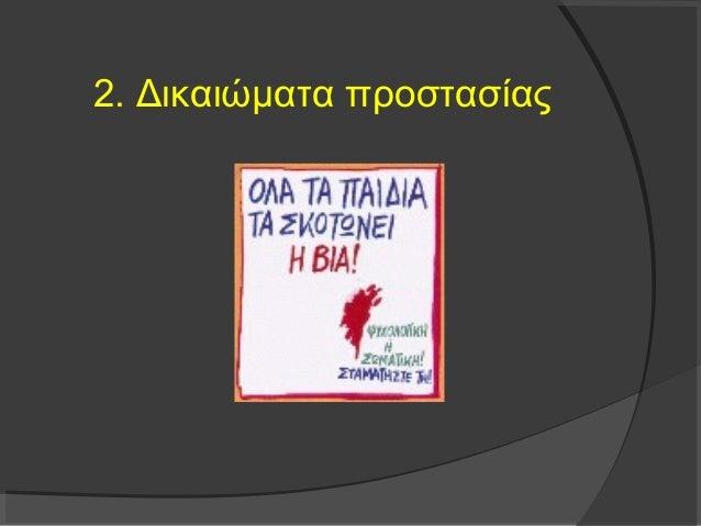 2. Δικαιώματα προστασίας