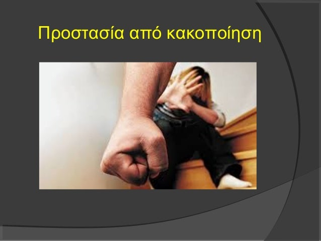 Προστασία από κακοποίηση