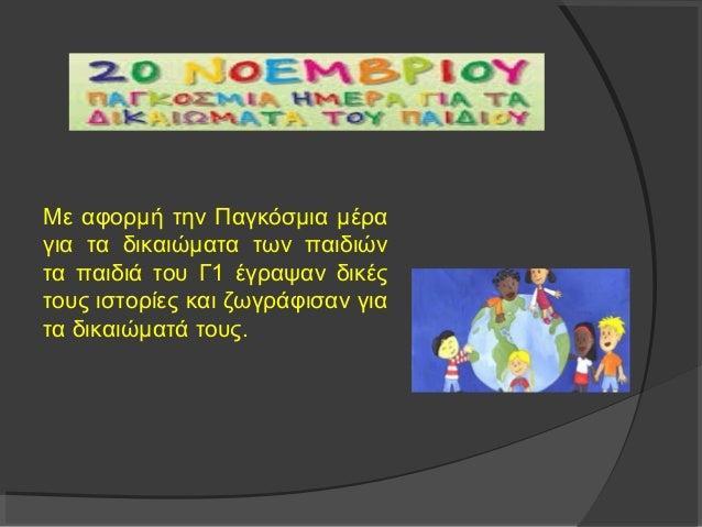 Με αφορμή την Παγκόσμια μέρα  για τα δικαιώματα των παιδιών  τα παιδιά του Γ1 έγραψαν δικές  τους ιστορίες και ζωγράφισαν ...