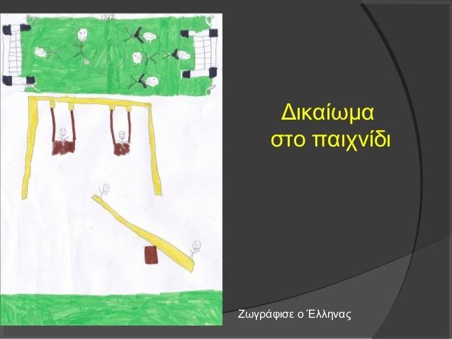 Δικαίωμα  στο παιχνίδι  Ζωγράφισε ο Έλληνας