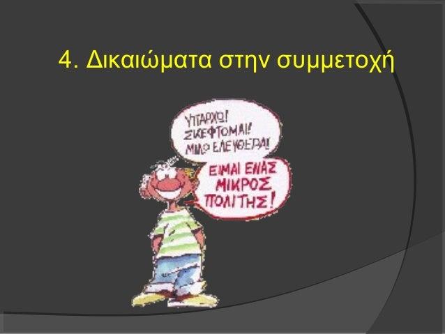 4. Δικαιώματα στην συμμετοχή