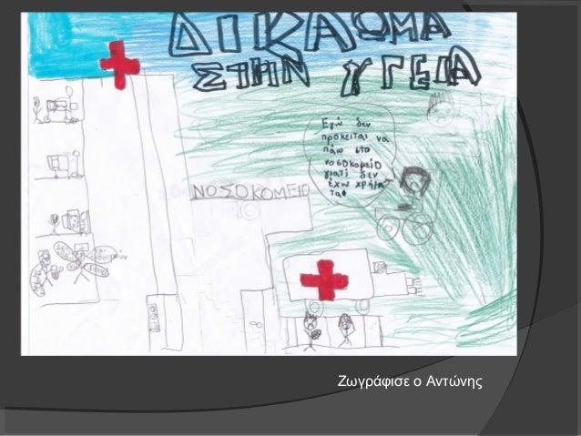 Ζωγράφισε ο Αντώνης