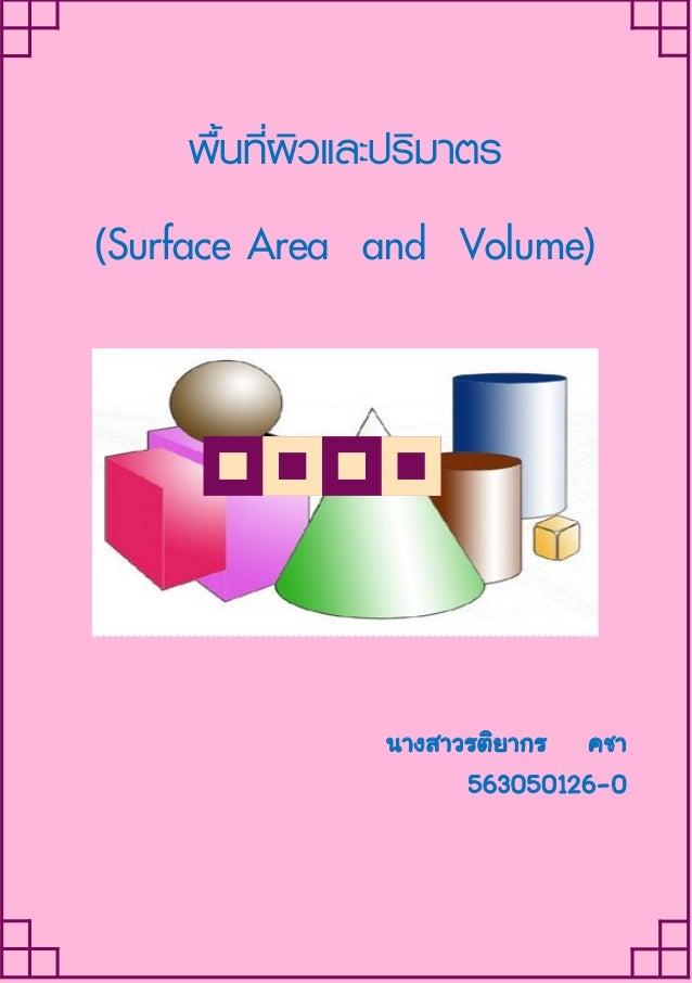 พื้นที่ผิวและปริมาตร  (Surface Area and Volume)  นางสาวรติยากร คชา  563050126-0