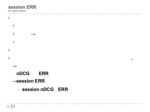 新技術研究会 session ERR our original method ! 音声対話検索における検索結果の提示方法 ! 小さい画面 ! 高負荷→画面操作ができない ! 読み上げ ! より上位にある情報しか閲覧しない傾向 ! インタラクシ...