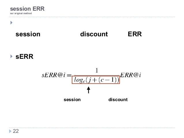 新技術研究会 session ERR our original method ! 手法としては session回数に対するdiscount関数をERRの式に 導入する ! sERRの定義式 22 session回数に対するdiscount