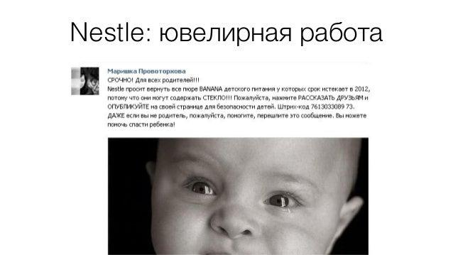 Nestle: ювелирная работа