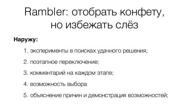 Rambler: отобрать конфету,  Наружу:  но избежать слёз  1. эксперименты в поисках удачного решения;  2. поэтапное переключе...