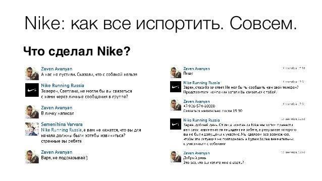 Nike: как все испортить. Совсем.  Что сделал Nike?