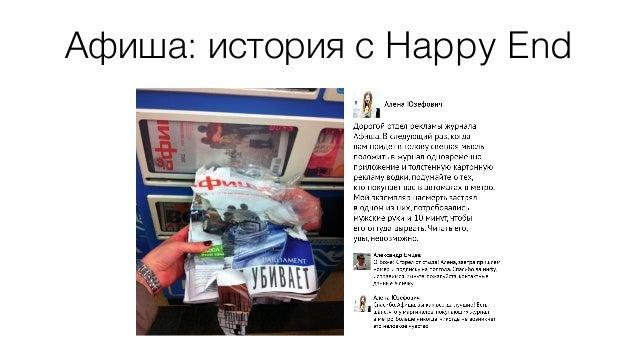 Афиша: история с Happy End